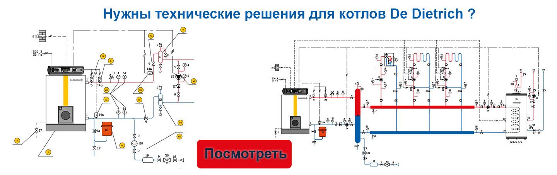 Технические решения (схемы) с водогрейными котлами De Dietrich