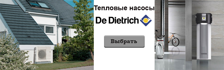 Тепловые насосы De Dietrich