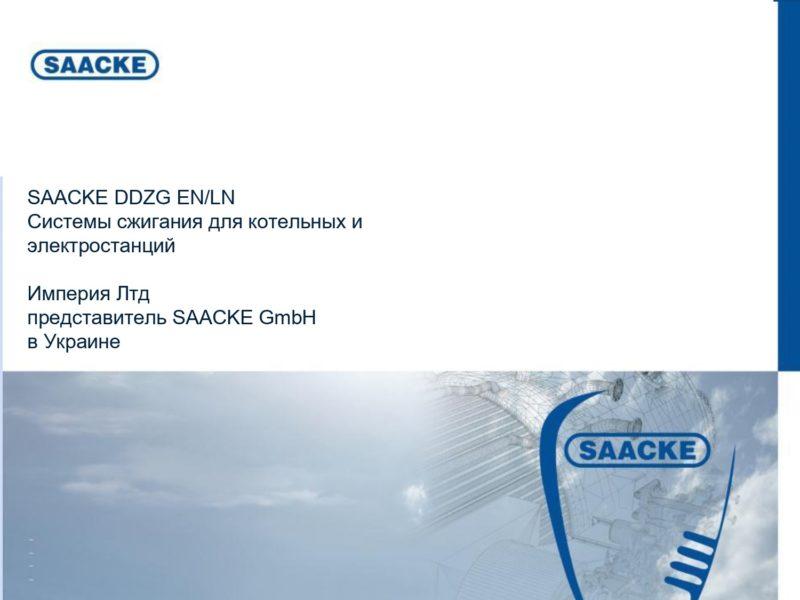 saacke-kiev-ukraina_page-0001